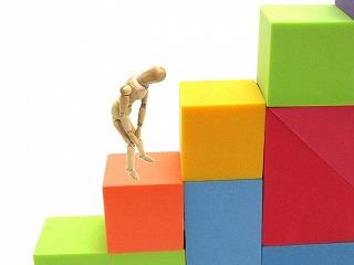 階段の途中で挫折する人