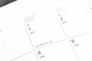 4/1のカレンダー